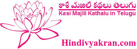కాశీ మజిలీ కథలు Kasi Majili Kathalu in Telugu
