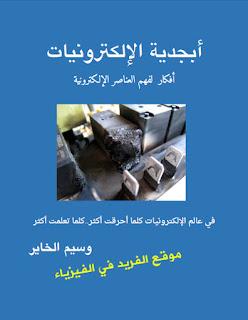 تحميل كتاب أبجدية الإلكترونيات pdf