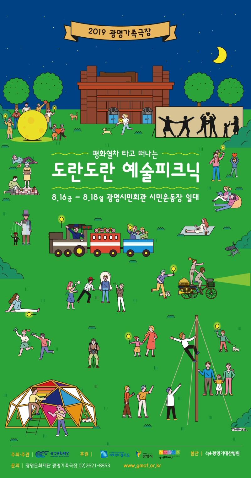'2019 광명가족극장 도란도란 예술피크닉' 8월16일 개최