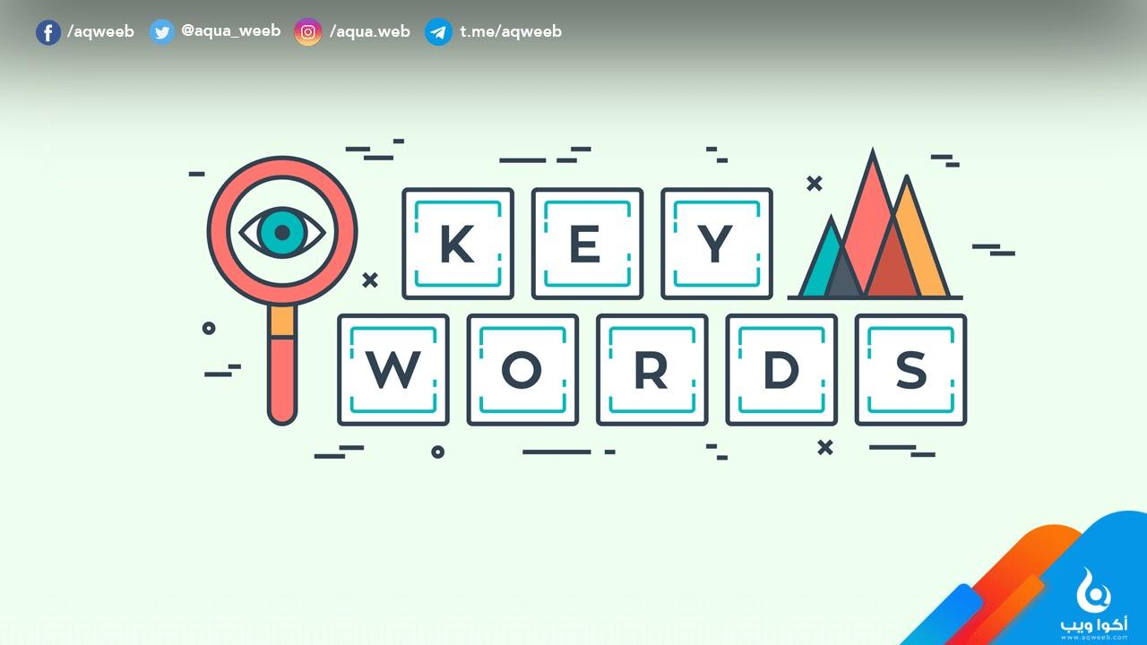 10 أدوات للبحث عن الكلمات المفتاحية