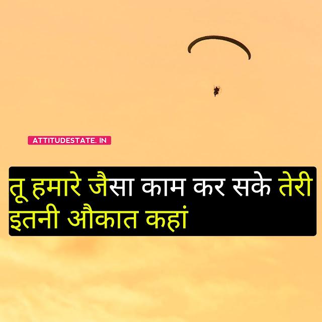 positive attitude status in hindi for fb
