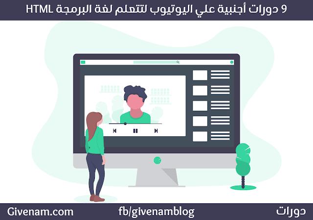 9 دورات أجنبية علي اليوتيوب لتتعلم لغة البرمجة HTML