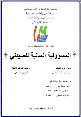 مذكرة ماستر: المسؤولية المدنية للصيدلي PDF