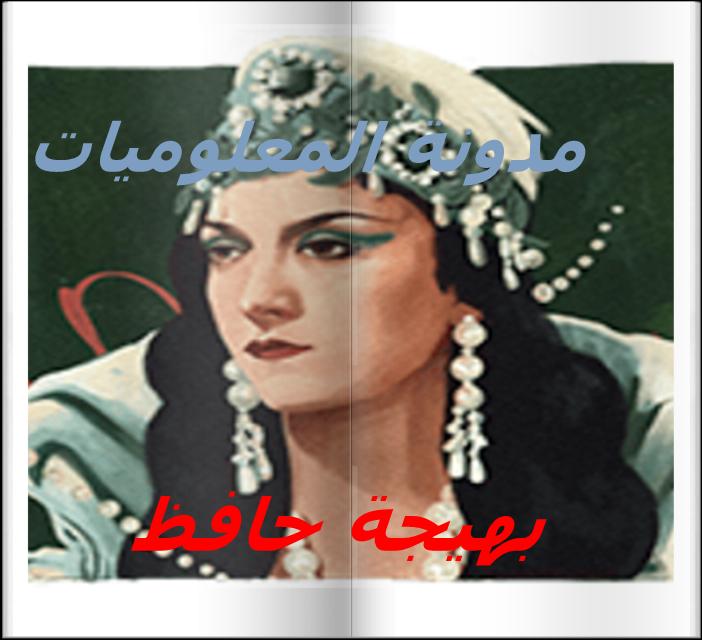 بهيجة حافظ: رائدة صناعة السينما المصرية التي أغضبت إيران واحتفلت بها غوغل