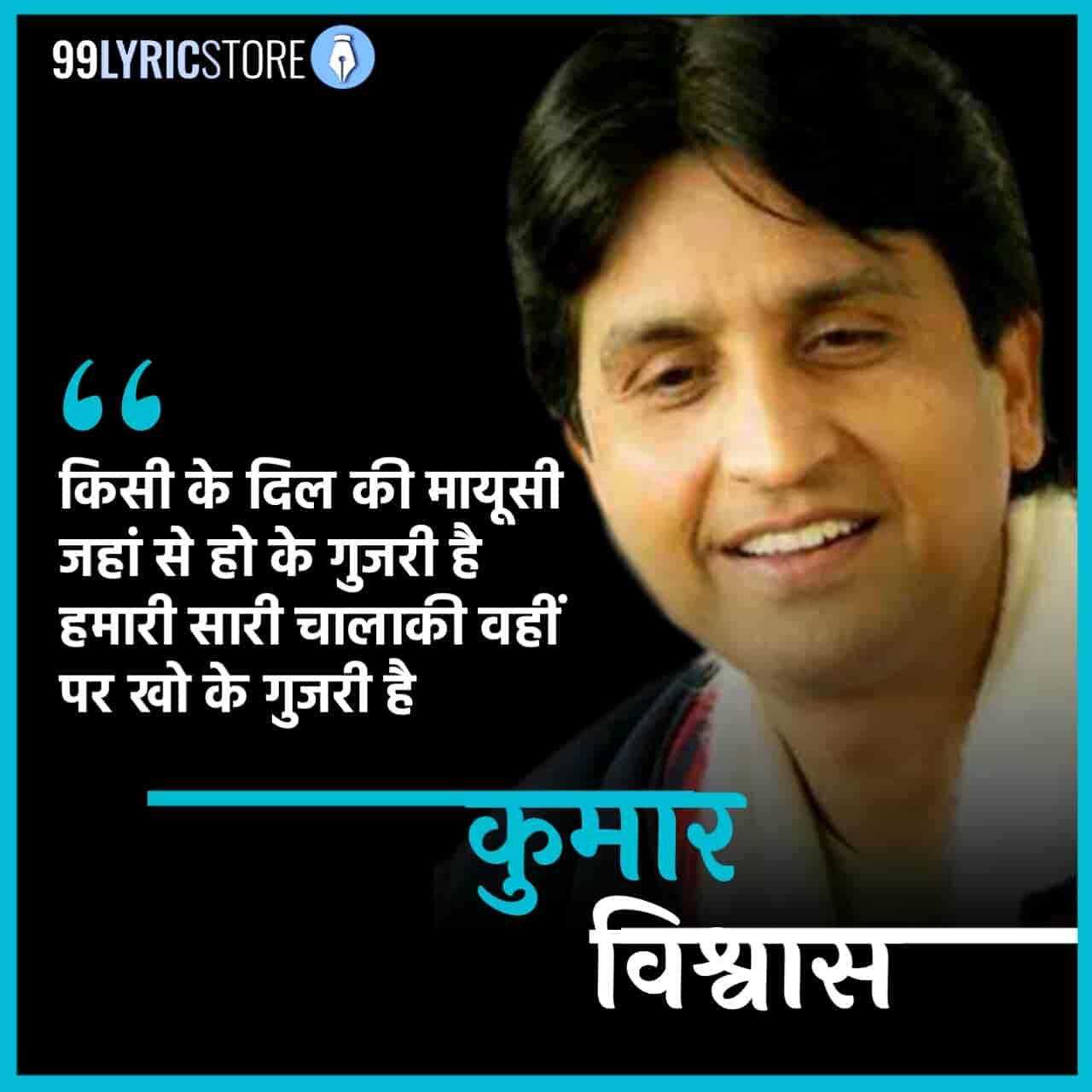 This beautiful Shayari 'Har Ek Kapde Ka Tukda Maa Ka Aanchal Ho Nahin Sakta' has written and performed by Kumar Vishwas on shahitya Tak TV show.