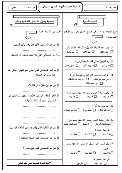 مسابقة خاصة بالمولد النبوي الشريف مطبوعة لتلاميذ الابتدائي