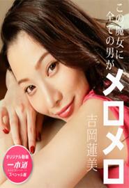 Ren Yoshikawa Special Edition [1080p] [Sin Censura]