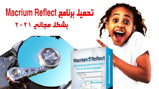 تحميل برنامج Macrium Reflect للكمبيوتر 2021 مجانا