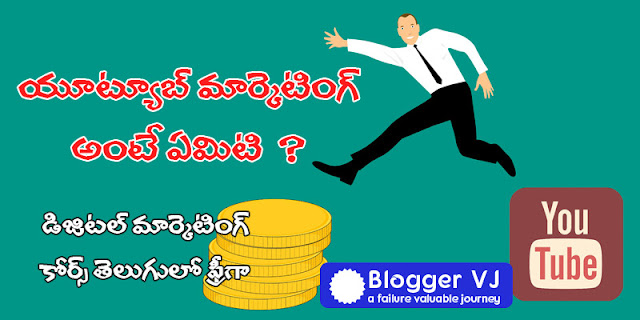 What is YouTube Marketing in Telugu? Blogger VJ