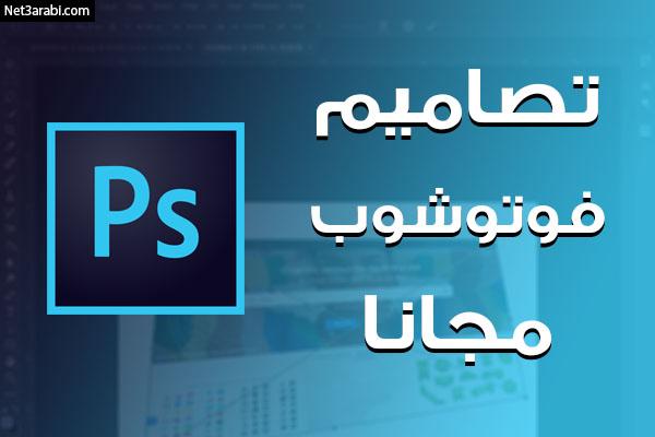 تحميل تصاميم فوتوشوب بصيغة psd قابلة للتعديل مجاناً