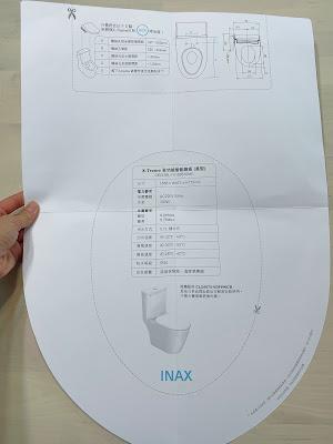 INAX電子廁板 提升浴室衛生水平,守護家人健康