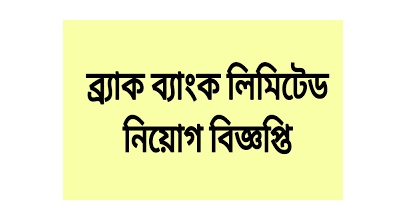 ব্র্যাক ব্যাংকে নিয়োগ বিজ্ঞপ্তি ২০২১ - BRAC Bank Job Circular 2021 - বেসরকারি ব্যাংকের চাকরির খবর ২০২১