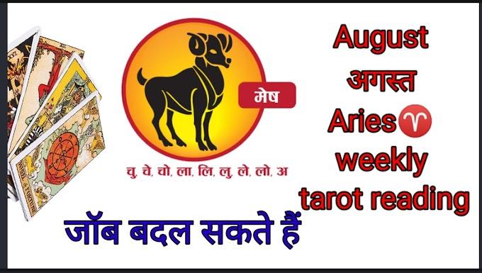 Aries♈ मेष rashifal  August weekly tarot card🃏 reading.