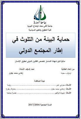 مذكرة ماستر : حماية البيئة من التلوث في إطار المجتمع الدولي PDF