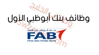 وظائف بنك أبوظبي اﻷول - وظائف شاغرة في بنك أبوظبي
