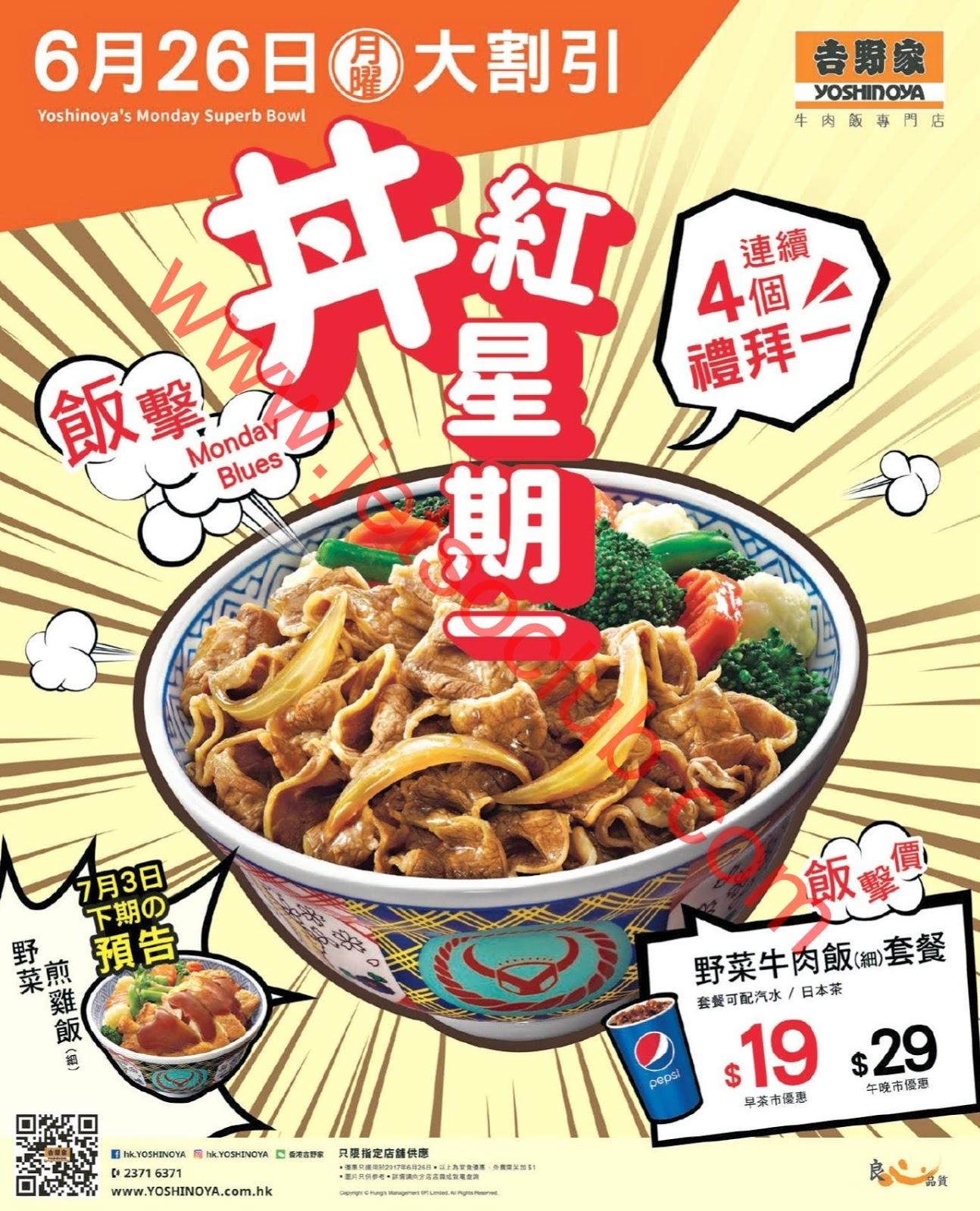 吉野家:野菜牛肉飯套餐 $19起(26/6) ( Jetso Club 著數俱樂部 )