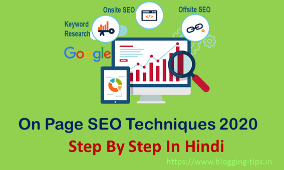 Best 15 On Page SEO Techniques 2020 in Hindi