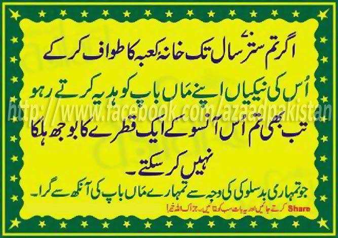 KUBARKINGS: HADEES E N...