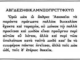 Çağdaş Yunan Dili ve Edebiyatı nedir