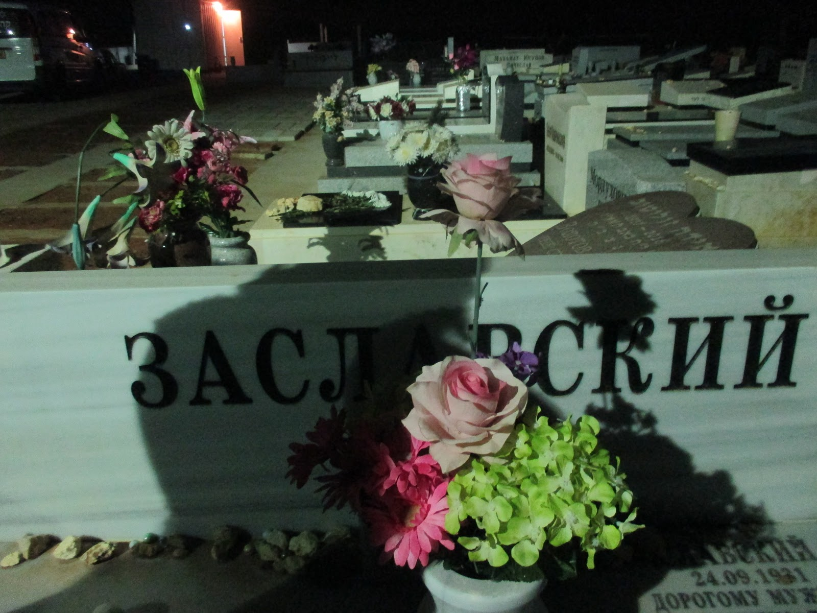 Funeral in ariel jewish burial customs israel blogger grave stones reflect the culture of the community buried there as you can see theres lots of russian written on the stones here besides hebrew izmirmasajfo Images