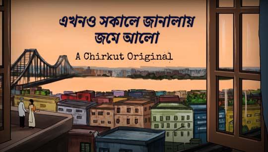 Ekhono Sokale Lyrics by Chirkut