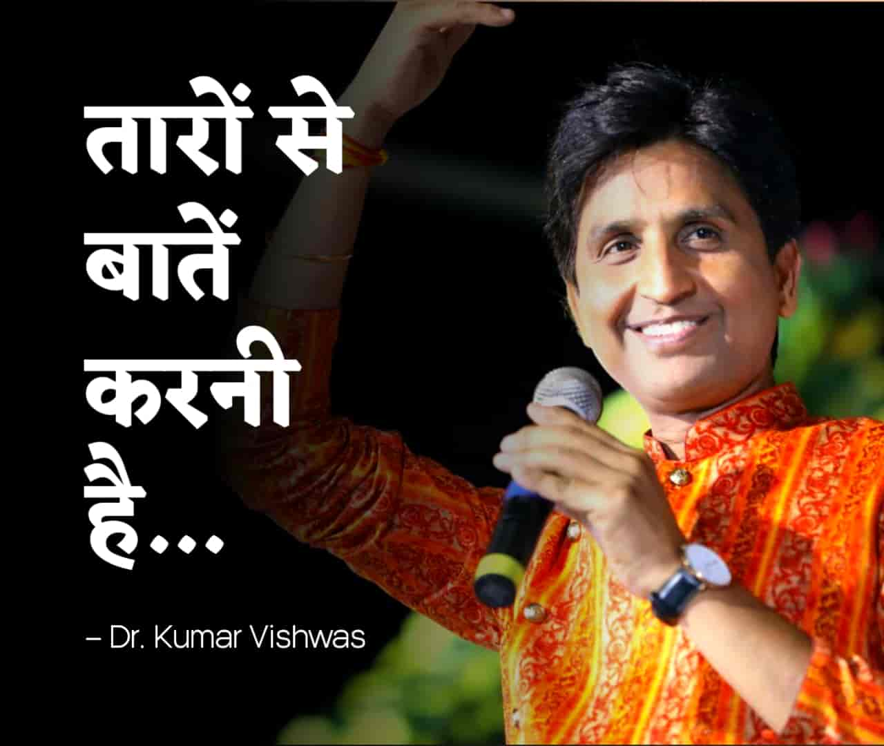 This very beautiful poetry by Kumar Vishwas which is based on increasing pollution. A beautiful poetry, presented by Kumar Vishwas in a program at ABV News Kavi Sammelan, while taking a dig at the rising pollution.