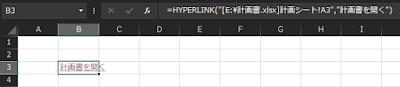 HYPERLINK 関数で別ファイルのシートを開き、セルを指定する