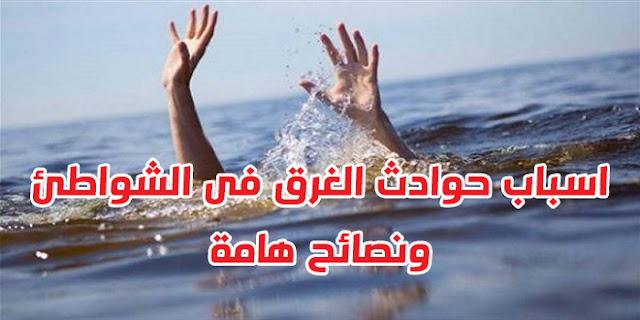 اسباب حوادث الغرق فى الشواطئ .. ونصائح هامة