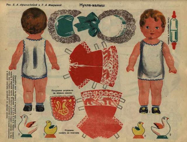 Бумажная кукла-малыш