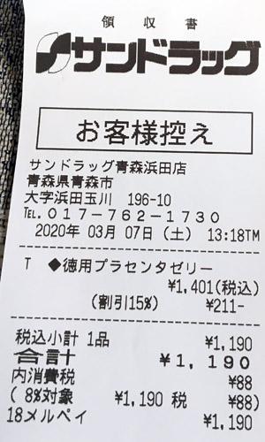 サンドラッグ 青森浜田店 2020/3/7 のレシート