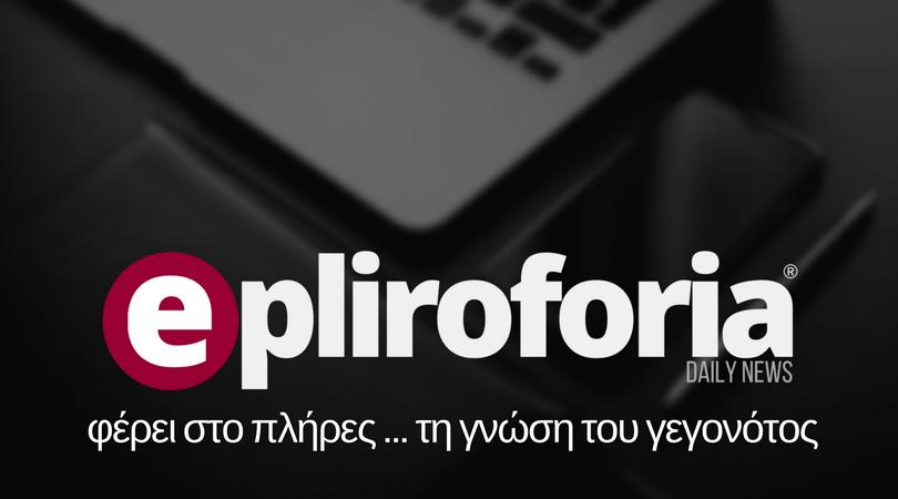 epliroforia-news