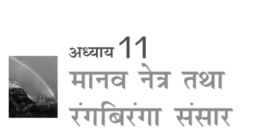 ncert solutions for class 10 science chapter 11- मानव नेत्र तथा रंगबिरंगा संसार