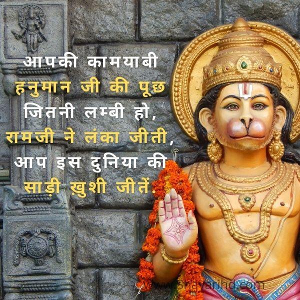 hanuman shayari in hindi