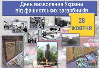 Картинки по запросу день визволення україни