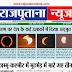 राजपूताना न्यूज़ ई पेपर 22 जून 2020 राजस्थान डिजिटल एडिशन