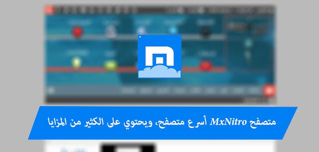 متصفح MxNitro أسرع متصفح، ويحتوي على الكثير من المزايا