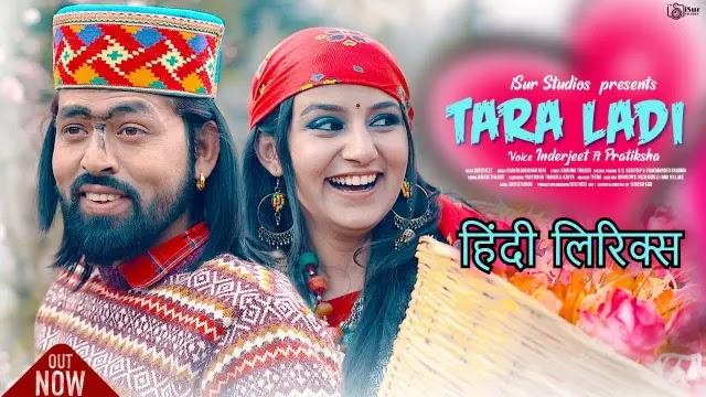 Tara Ladi Song Lyrics singer Inderjeet