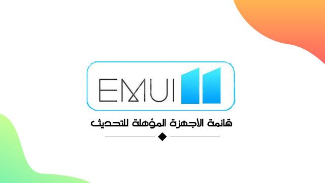 تحديث EMUI 11: قائمة الأجهزة المؤهلة التي تم تسريبها