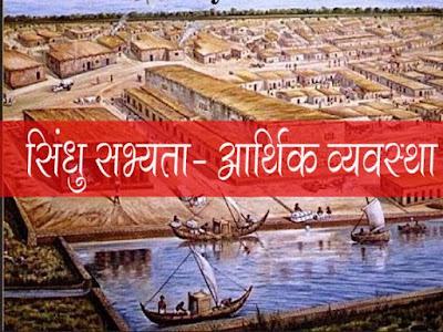 सिन्धु सभ्यता के लोगों का आर्थिक जीवन |Economic life of the people of Indus civilization