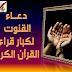 دعاء القنوت ، معناه وحكمه  - مع الاستماع والتحميل لأدعية القنوت لكبار قراء القرآن الكريم  ( حامل المسك - أدعية وأذكار )