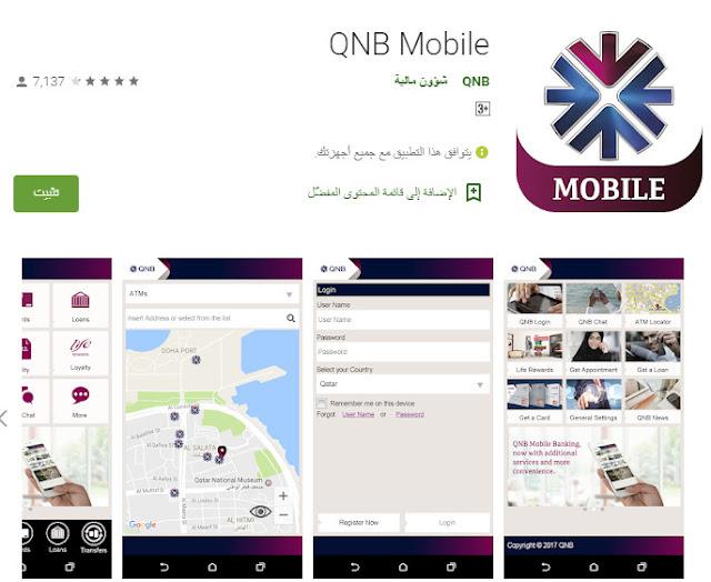 تحميل تطبيق qnb قطر الخدمة الهاتفية المصرفية QNB للأندرويد والأيفون