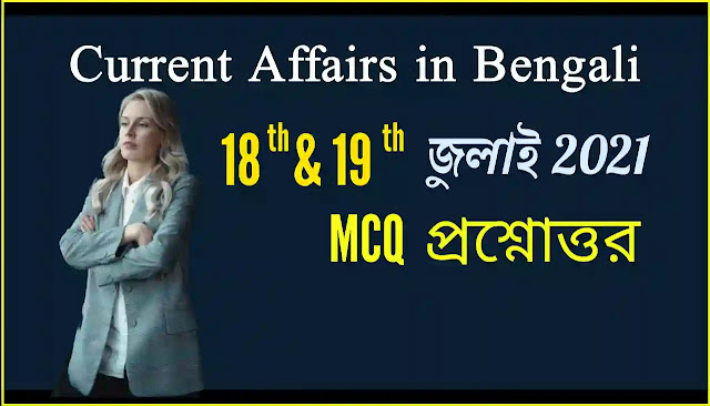 Daily Current Affairs In Bengali 18th &19th July 2021