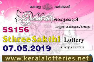 "KeralaLotteries.net, ""kerala lottery result 07.05.2019 sthree sakthi ss 156"" 7th may 2019 result, kerala lottery, kl result,  yesterday lottery results, lotteries results, keralalotteries, kerala lottery, keralalotteryresult, kerala lottery result, kerala lottery result live, kerala lottery today, kerala lottery result today, kerala lottery results today, today kerala lottery result, 7 5 2019, 07.05.2019, kerala lottery result 7-5-2019, sthree sakthi lottery results, kerala lottery result today sthree sakthi, sthree sakthi lottery result, kerala lottery result sthree sakthi today, kerala lottery sthree sakthi today result, sthree sakthi kerala lottery result, sthree sakthi lottery ss 156 results 7-5-2019, sthree sakthi lottery ss 156, live sthree sakthi lottery ss-156, sthree sakthi lottery, 7/5/2019 kerala lottery today result sthree sakthi, 07/05/2019 sthree sakthi lottery ss-156, today sthree sakthi lottery result, sthree sakthi lottery today result, sthree sakthi lottery results today, today kerala lottery result sthree sakthi, kerala lottery results today sthree sakthi, sthree sakthi lottery today, today lottery result sthree sakthi, sthree sakthi lottery result today, kerala lottery result live, kerala lottery bumper result, kerala lottery result yesterday, kerala lottery result today, kerala online lottery results, kerala lottery draw, kerala lottery results, kerala state lottery today, kerala lottare, kerala lottery result, lottery today, kerala lottery today draw result"