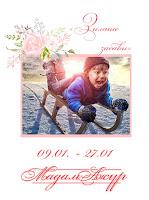 http://madamazhur.blogspot.ru/2018/01/blog-post_10.html