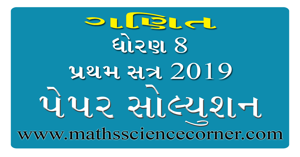 Maths Std 8 First Semester 2019 Paper Solution