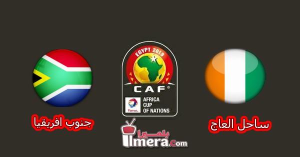 البث المباشر لمباراة ساحل العاج وجنوب إفريقيا