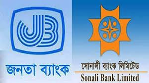 সোনালী ব্যাংক ও জনতা ব্যাংকে নিয়োগ বিজ্ঞপ্তি ২০২১ - Sonali Bank and Janata Bank Job Circular 2021