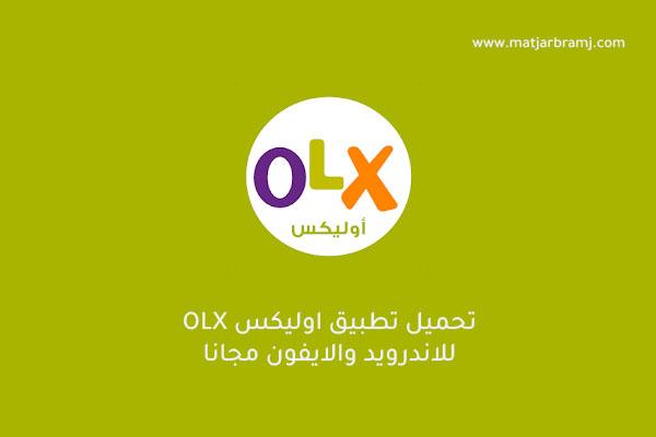 تحميل تطبيق اوليكس OLX للاندرويد والايفون مجانا