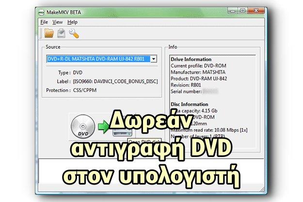 MakeMKV - Δωρεάν πρόγραμμα που αντιγράφει δίσκους DVD στον υπολογιστή μας