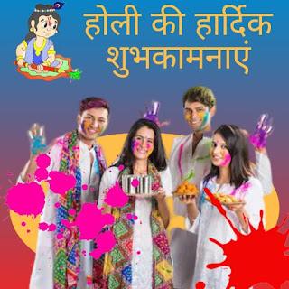 Holi Quotes in Hindi 2020